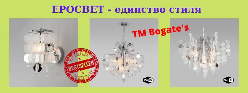ЕВРОСВЕТ - Люстры, Wi-Fi светильники, Торшеры, Споты-Дозаказ!!!