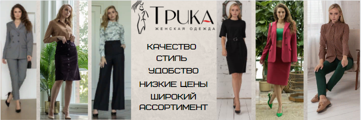 Женская одежда ТРИКА - это отличное качество, стиль, комфорт по низким ценам!