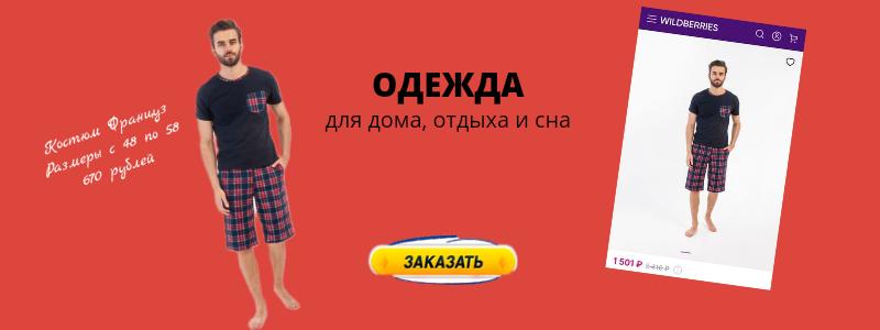 Одежда для любимых мужчин