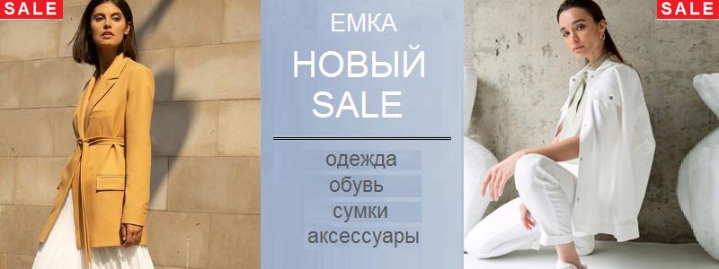 EMKA –  Собираем модный ОСЕННИЙ look. НОВИНКИ и СКИДКИ на ОСЕНЬ-2021