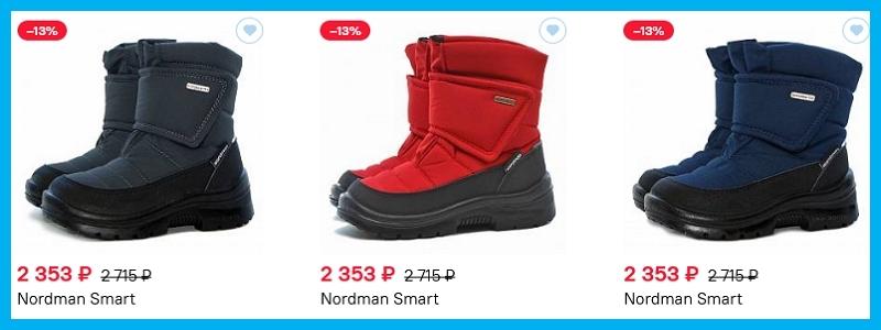 NORDMAN обувь для активных ! РАСПРОДАЖА зима Smart !