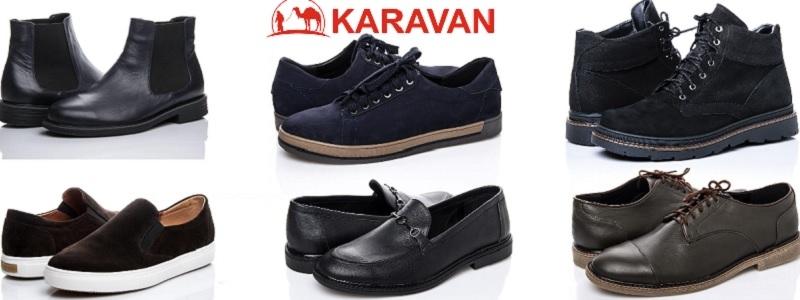 *КаRаван* Обувь отличного качества. НАТУРАЛЬНАЯ КОЖА от 1000 р. ГОТОВИМСЯ К ОСЕНИ