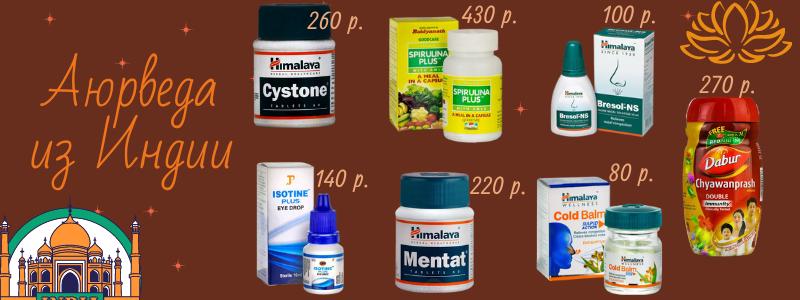 Ассортимент товаров для здоровья мужчин из Индии!