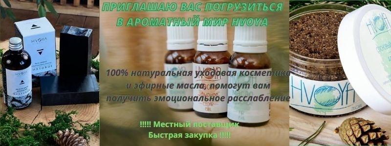 Почувствуй силу Сибирской хвои! 100% натуральные эфирные масла и уходовая косметика!