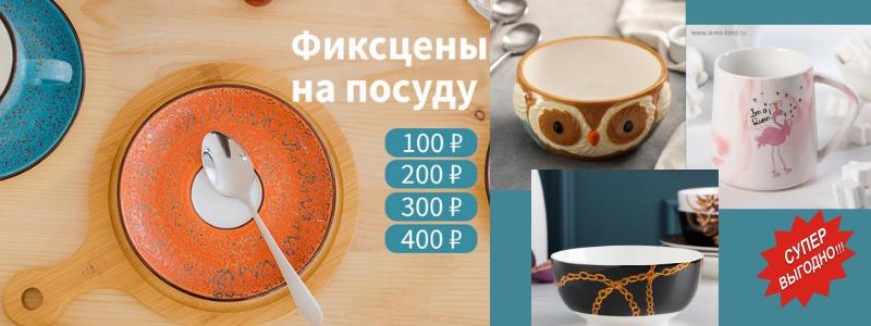 Посуда и товары для кухни СТОП 20 СЕНТЯБРЯ!