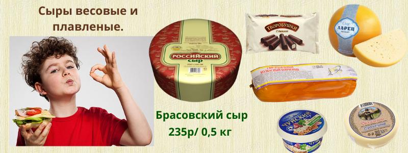 Для наших мужчин натуральные сыры от Бобровского сыродельного завода