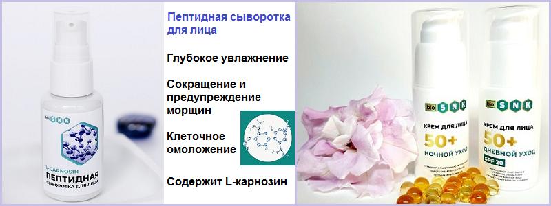 BIO SNK - НАТУРАЛЬНАЯ КОСМЕТИКА! Молекулы красоты для вашей кожи! ДОЗАКАЗ