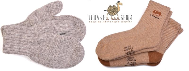Тёплые вещи из Монголии! Для него: носки и рукавицы!