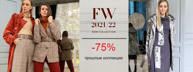 ЛО - АКЦИЯ  на ВСЕ прошлые коллекции  и НОВИНКИ ОСЕНЬ-2021. ДОЗАКАЗ