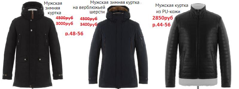 Самые низкие цены на верхнюю одежду!