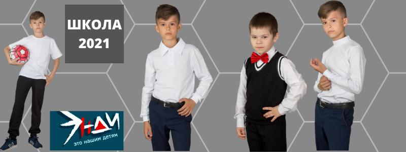 Одеваем мальчиков с ЭНДИ. ДОЗАКАЗ