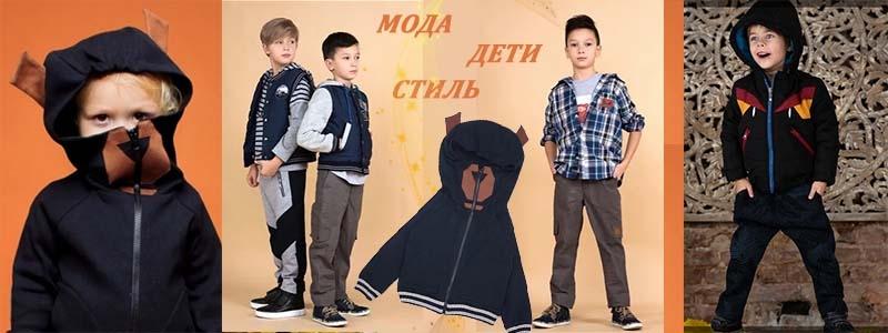 Стильные дети в дизайнерской одежде от Leya.me! Комфорт, качество и стиль!