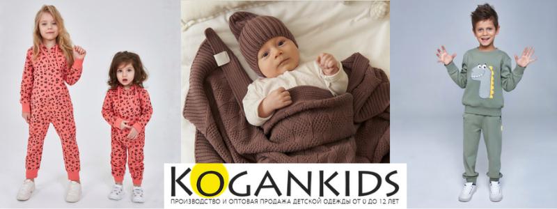 KOGANKIDS - одежда для детей 0-12 лет РАСПРОДАЖА ДО -50%