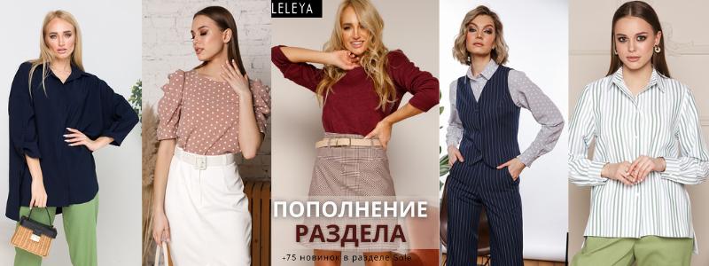 Лелея- одежда для яркой и теплой осени. Распродажа сезонной коллекции.