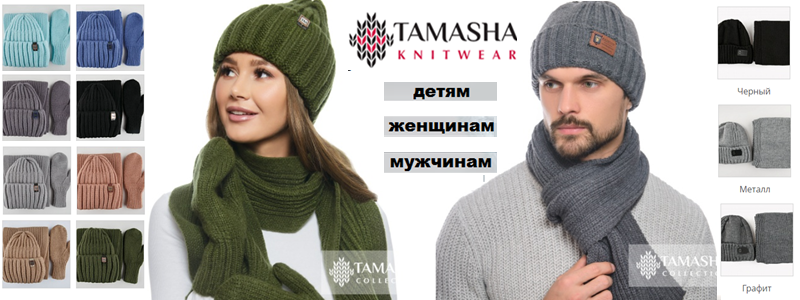 TAMASHA - Отличные шапки для всей семьи  (от 150 руб)